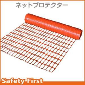 オレンジネット・仮囲い ネットプロテクター 1×50m巻 オレンジ|safety-first