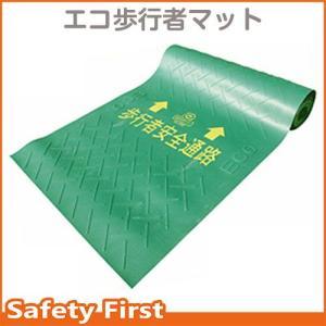 エコ歩行者マット 3t×60W×3.6m巻|safety-first