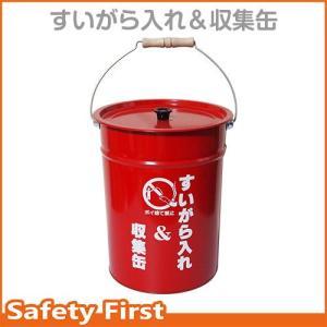 すいがら収集缶 フタ付|safety-first