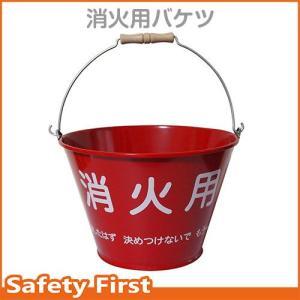 消火バケツ|safety-first