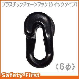 プラスチックチェーン用フック クイックジョイント フックタイプ 6mm用 ブラック safety-first
