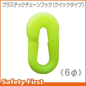 プラスチックチェーン用フック クイックジョイント フックタイプ 6mm用 蓄光 safety-first
