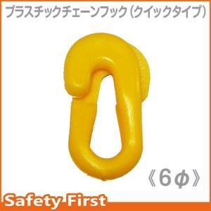 プラスチックチェーン用フック クイックジョイント フックタイプ 6mm用 イエロー safety-first