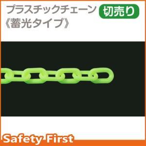 蓄光チェーン プラスチックチェーン6mm1m単位で切り売りしています蓄光タイプ safety-first