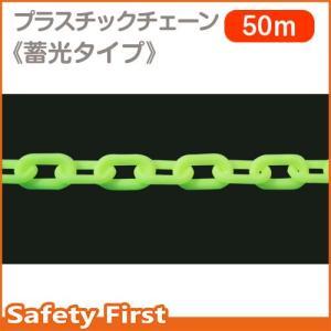 蓄光チェーン プラスチックチェーン φ6mm×50m巻蓄光タイプ safety-first