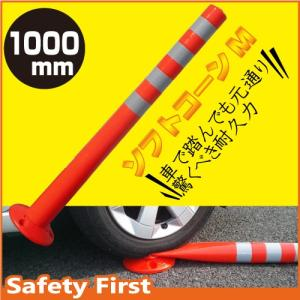 ソフトコーン M 高さ1000mmタイプ 車止め ガードコーン ポストコーン ポールコーン safety-first