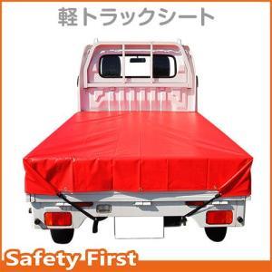軽トラック 荷台シート レッド 軽トラック シート・トラックシート・軽トラック シートカバー safety-first