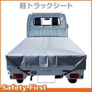 軽トラック 荷台シート シルバー 軽トラック シート・トラックシート・軽トラック シートカバー safety-first