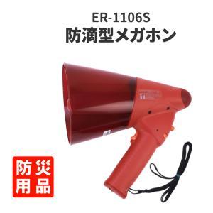 防滴型メガホン 非常サイレン音付 TOA(ティー・オー・エー) 「ER-1106S」(拡声器 ハンドマイク ハンドメガホン 防災グッズ 避難 防災用品 備蓄 誘|safety-japan