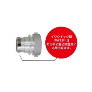 イワクイック型 根元媒介(PAT.P) 65×65 (消防/操法/消防団)  SH safety-japan