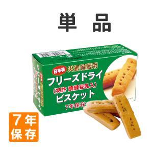 非常食 保存食 (7年保存)災害備蓄用フリーズドライビスケット チョコ 1箱(4本入)醗酵豆乳入