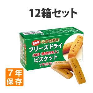 非常食 (7年保存)災害備蓄用 フリーズドライビスケット チョコ(12箱セット)
