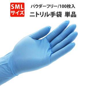ニトリル手袋 パウダーフリー 100枚入 青 S M L