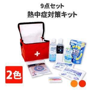 熱中症対策キット コンパクトなクーラーバッグに入ったセット 瞬間冷却剤/水分補給ゼリー/塩分チャージ...