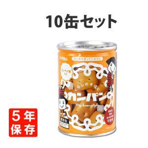 非常食 備食カンパン 110gx10缶セット  金平糖入 5年保存  北陸製菓