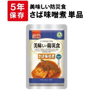 非常食 美味しい防災食 さばの味噌煮 5年保存...の関連商品3