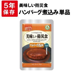 非常食 美味しい防災食 ハンバーグ煮込 5年保...の関連商品2