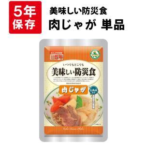 美味しい防災食 肉じゃが 5年保存食 非常食 ...の関連商品3