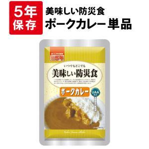 非常食 美味しい防災食 ポークカレー 5年保存...の関連商品9