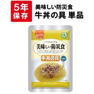 美味しい防災食 牛丼の具 5年保存食 非常食 UAA食品 そのまま食べられる長期保存食
