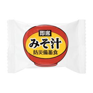 非常食 フリーズドライ みそ汁 5年保存 即席...の関連商品8