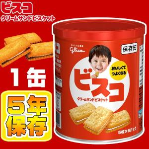 非常食 お菓子 ビスコ保存缶 1缶(30枚入り...の関連商品4