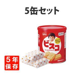 ビスコ保存缶 5缶セット 江崎グリコ 非常食 ...の関連商品8