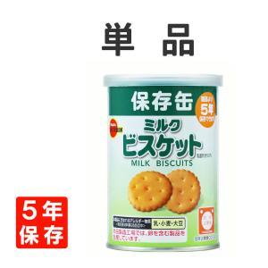 保存缶 ブルボン 缶入りミルクビスケット 7...の関連商品10