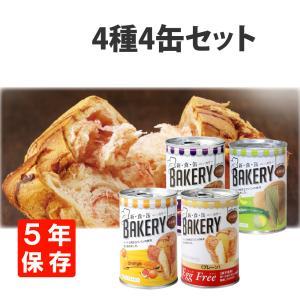 新食缶ベーカリー「4缶セット(4種類)」           EggFreeプレーン : 1缶   ...