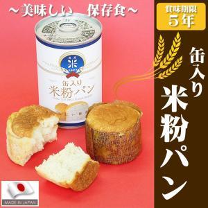 非常食「缶入米粉パン」5年保存食 パテシェが考...の関連商品4