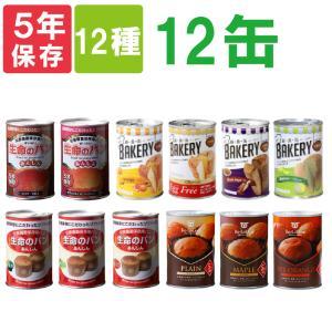 缶入り5年保存パン 10種類x10缶セット    米粉パン: 1缶    生命のパン(プチヴェール)...