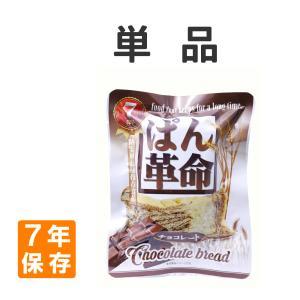 7年保存 非常食 パン革命「チョコレート」おい...の関連商品1