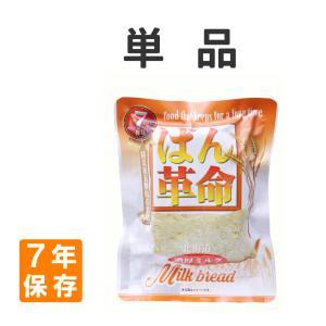 7年保存 非常食 パン革命「北海道濃厚ミルク...の関連商品10