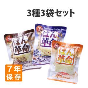 非常食 7年保存 パン革命 3個セット(3種類...の関連商品5