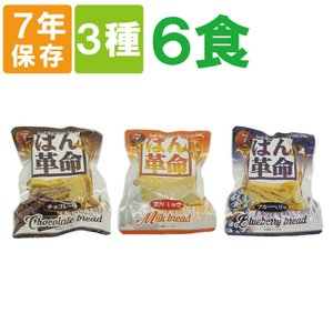 非常食 7年保存 パン革命 6個セット(3種類...の関連商品8