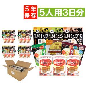 非常食セット 5人用/3日分(45食) 非常...の関連商品10