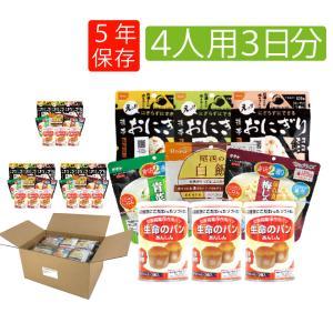 非常食セット 4人用/3日分(36食) 非常食...の関連商品2