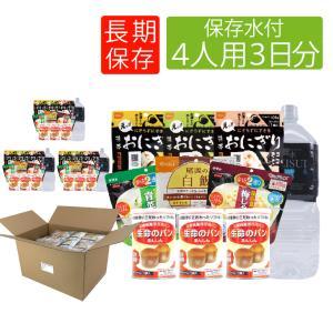 非常食セット 4人用/3日分(36食) 非常食...の関連商品6