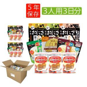 3人用/3日分(27食) 非常食セット      アルファ米/パンの缶詰         5年保...