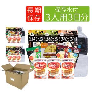 3人用/3日分(27食) 非常食セット【10年...の関連商品2