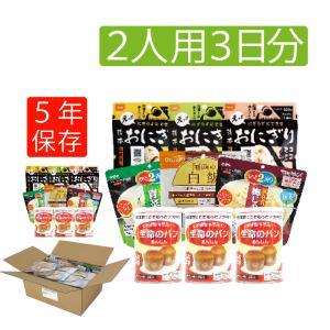 2人用/3日分(18食) 非常食セット アルフ...の関連商品1