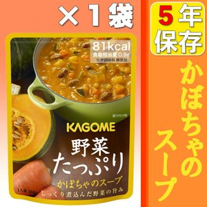 非常食 カゴメ 野菜たっぷりスープカボチャのス...の関連商品9