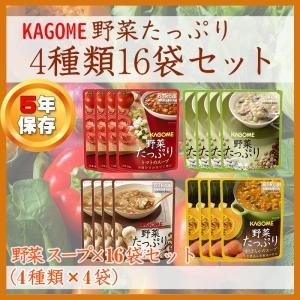 カゴメ 野菜たっぷりスープ 16袋セット 4種...の関連商品5