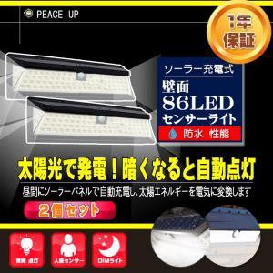 防災グッズ ライト 2個セット改良版 peaceup 86LED センサーライト safety-japan