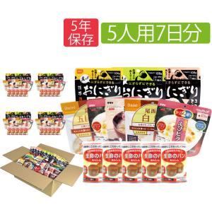 5人用/7日分(105食) 非常食セット アル...の関連商品7