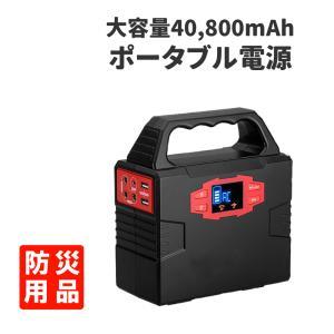 ポータブル電源 大容量 (40800mAh/150Wh) 蓄電器 (USB & AC & DC出力対応) safety-japan