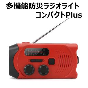PEACEUP 多機能防災ラジオライト・コンパクト スマホ充電 防水 手回し充電