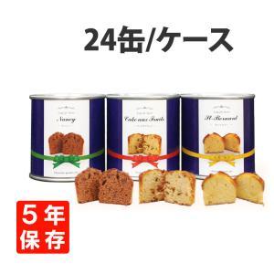 非常食 5年保存 ケーキの缶詰 24缶セット(3種類から選択) おいしい本格パウンドケーキ 賞味期限...