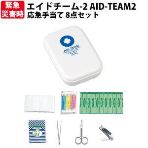 コンパクトな救急セット エイドチーム-2 AID-TEAM2 応急手当て 8点セット|safety-japan