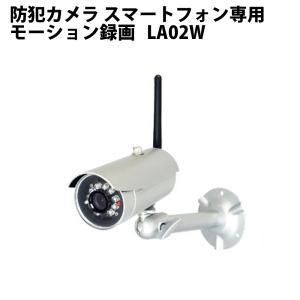 防犯カメラ スマートフォン専用 モーション録画カメラ safety-japan